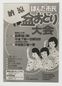 昭和54年盆おどり大会